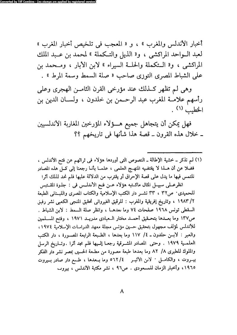 احراق طارق بن زياد للسفن أسطورة لا تاريخ 1 611