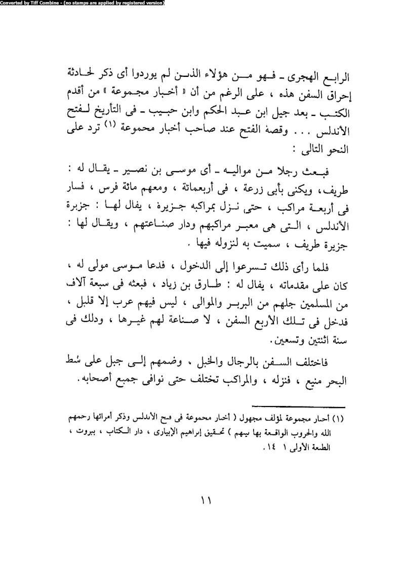 احراق طارق بن زياد للسفن أسطورة لا تاريخ 1 912