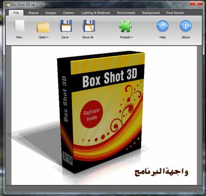 برنامج تجسيم العلب ثلاثي الأبعاد BOX SHOT 3D Box_sh10
