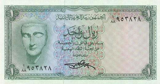 العملات اليمنية Yemen-14