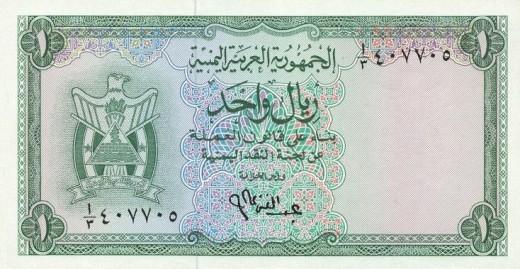 العملات اليمنية Yemen-15