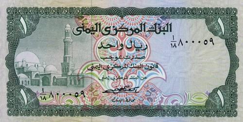 العملات اليمنية Yemen-16