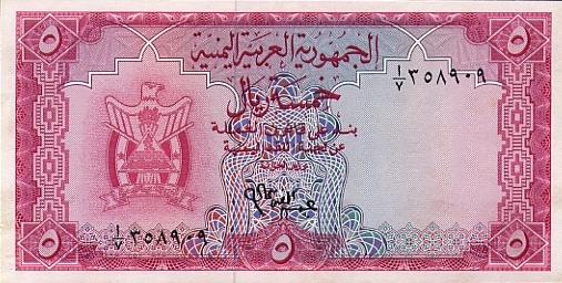 العملات اليمنية Yemen-17