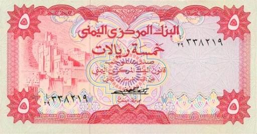 العملات اليمنية Yemen-19