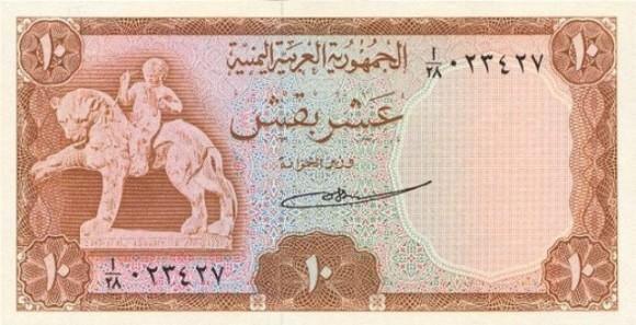 العملات اليمنية Yemen-20