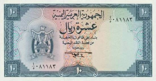 العملات اليمنية Yemen-21