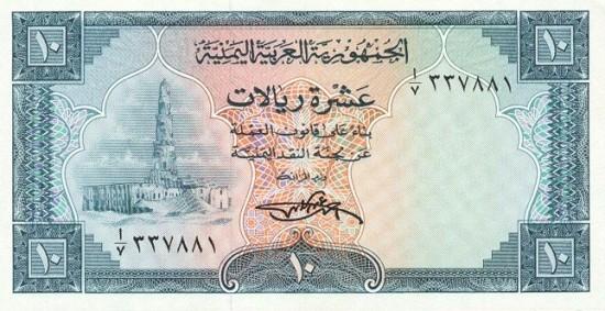 العملات اليمنية Yemen-22
