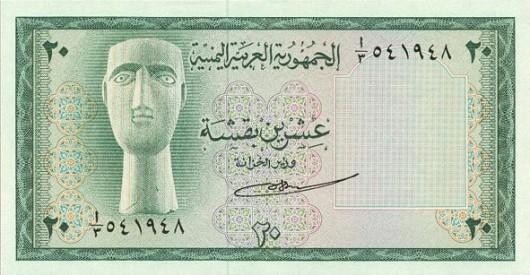 العملات اليمنية Yemen-23