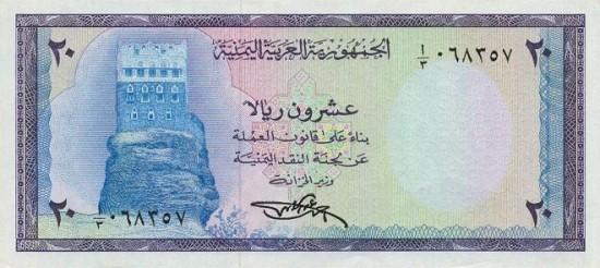 العملات اليمنية Yemen-24