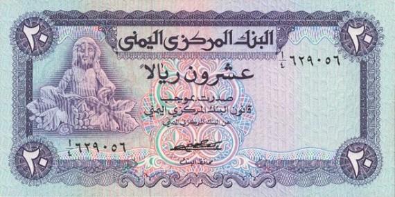 العملات اليمنية Yemen-25