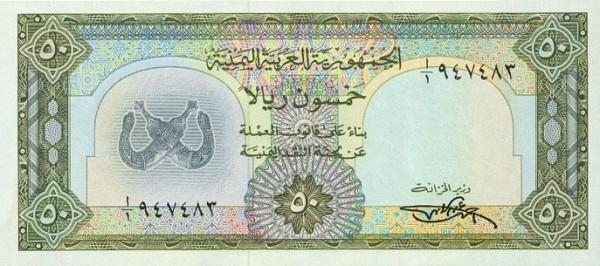 العملات اليمنية Yemen-26