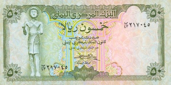 العملات اليمنية Yemen-27