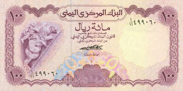 العملات اليمنية Yemen-29
