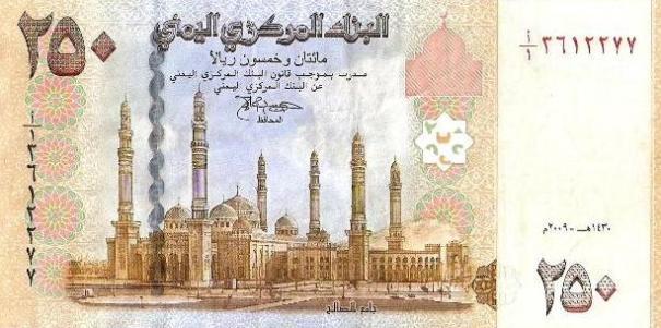 العملات اليمنية Yemen-31