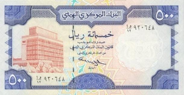 العملات اليمنية Yemen-32