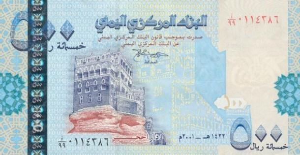 العملات اليمنية Yemen-33