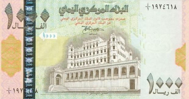 العملات اليمنية Yemen-34