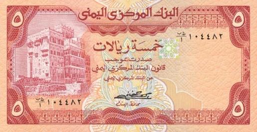 العملات اليمنية Yemena10