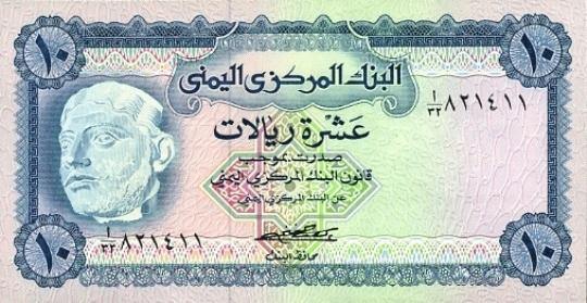 العملات اليمنية Yemena11