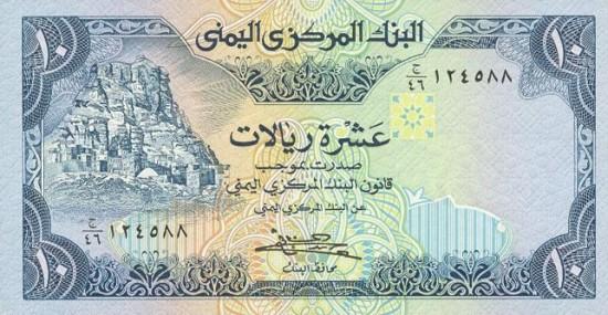العملات اليمنية Yemena12