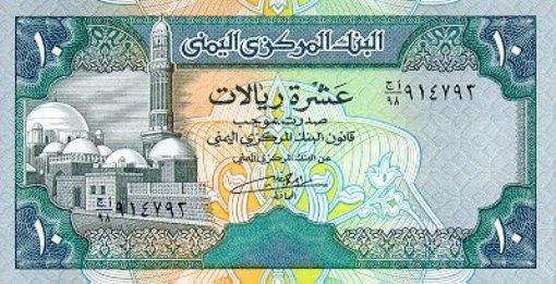 العملات اليمنية Yemena13