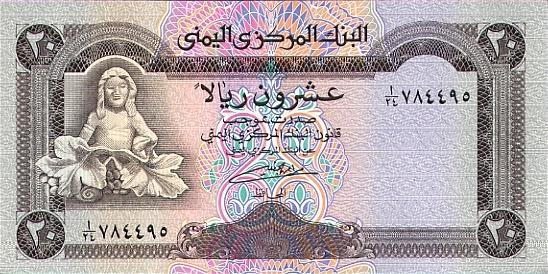 العملات اليمنية Yemena14