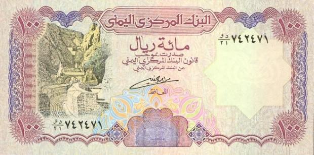 العملات اليمنية Yemena15