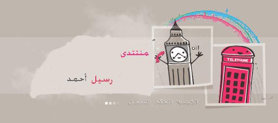http://rasil.forumotion.com/index.htm