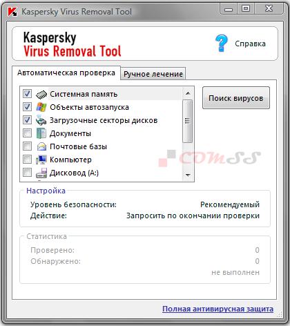 Антивирусы Kasper10