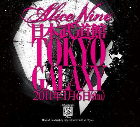 Alice Nine Sp_tok10