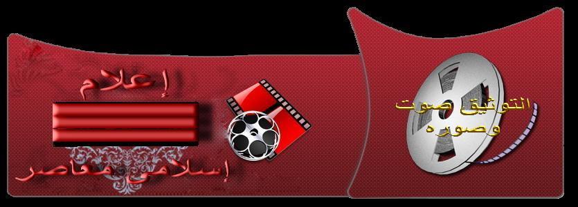 إعلام إسلامى معاصر