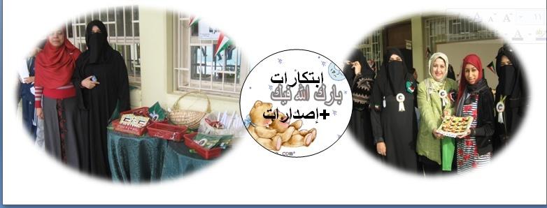 الاحتفال بالعيد الوطني في قيمة الولاء للوطن 1310
