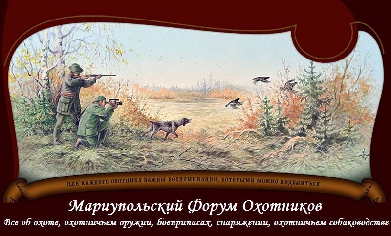 Мариупольский форум охотников Ddddd_13