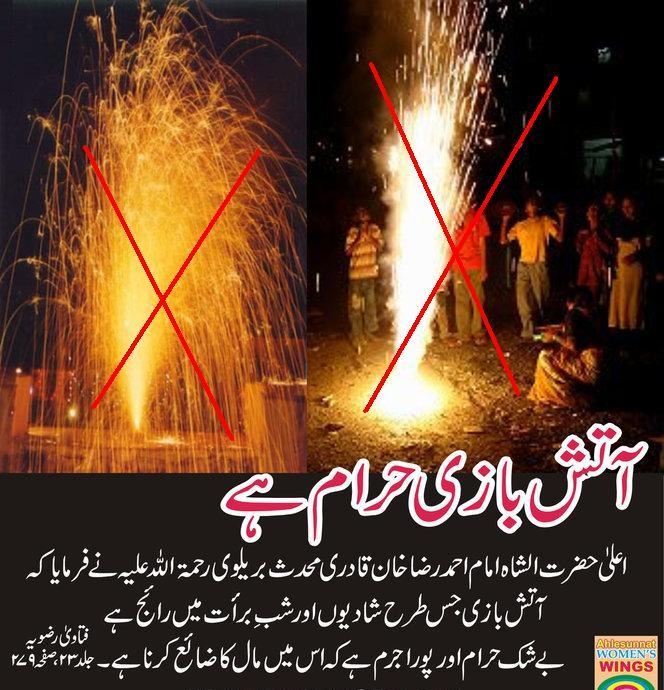 Aatish Bazi Haram Hai 1210