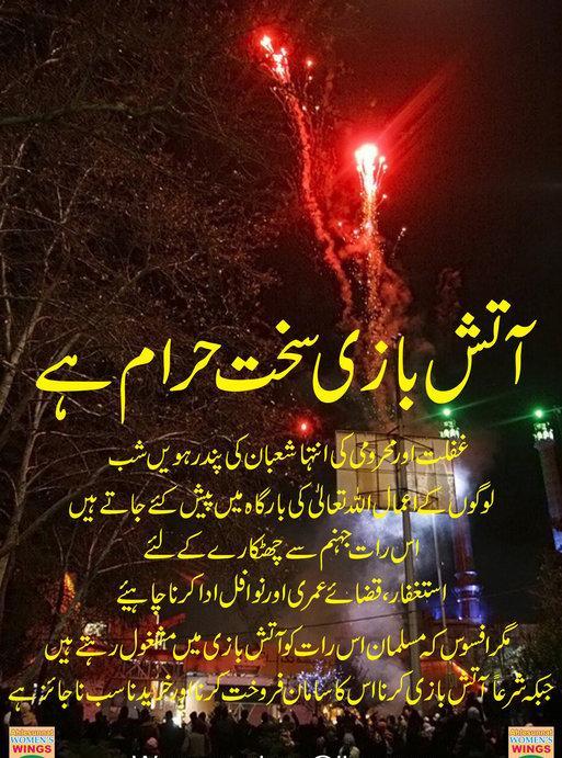 Aatish Bazi Haram Hai 1310