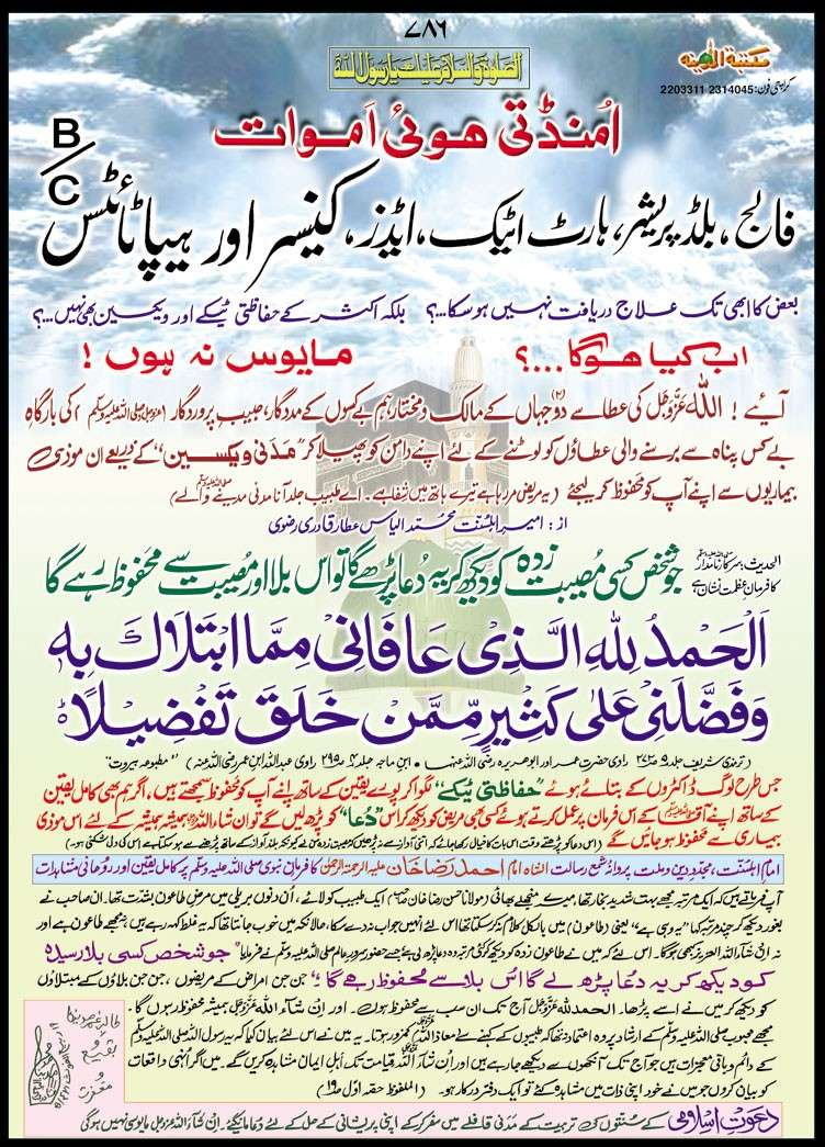 Bemario Say nijaat (Must Read) 210