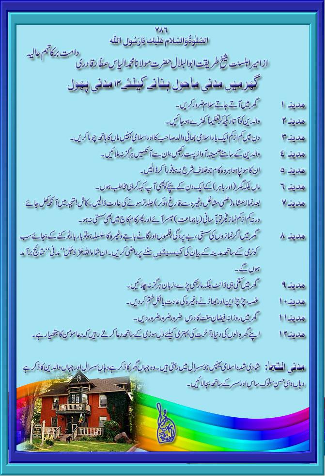 Ghar Main Madni Mahol Bananay Kay 12 Madni Phool 3610