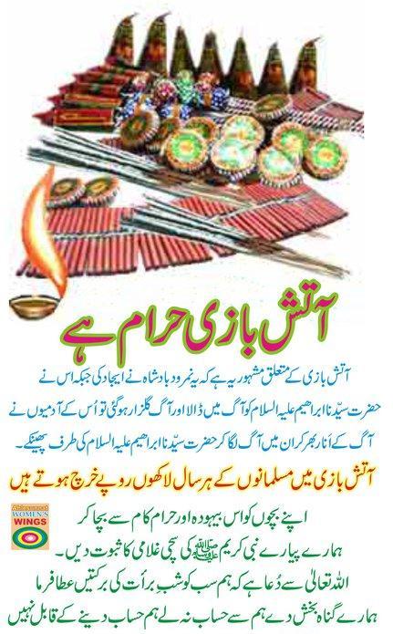 Aatish Bazi Haram Hai Aatish10