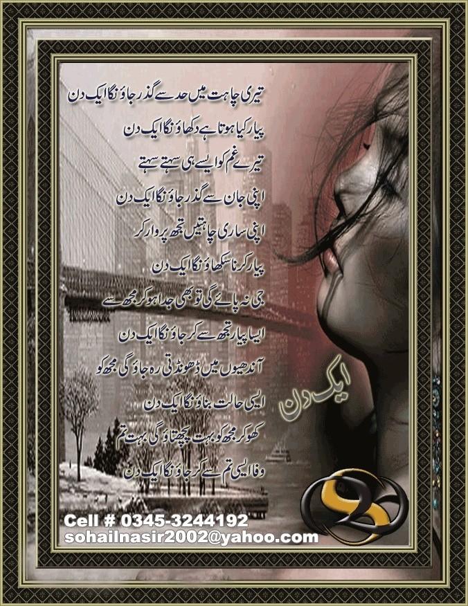 Teri Chahat Say Guzar Jaonga Aik Din Aik-di10