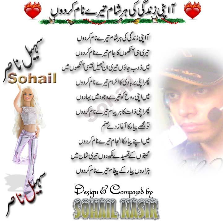 Apni Zindagi Ki Har Shaam Apni_z10