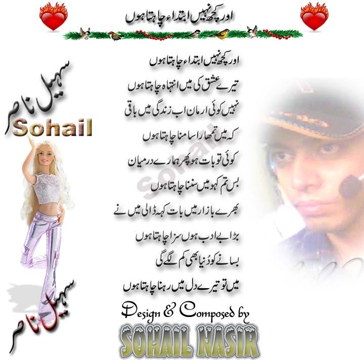 Aur Kuch Nahi Ibdita Chahta Hon Aur_ku10