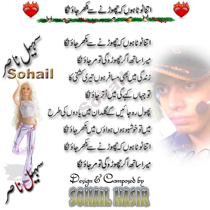 Itna Toota Hon Kai Bikhar10