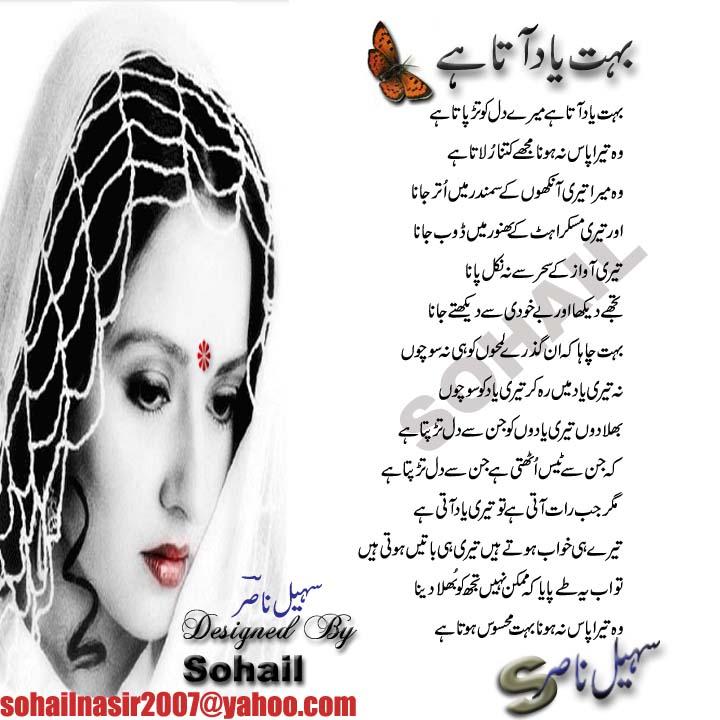 Bohat Yaad Aata Hai Bohat_10