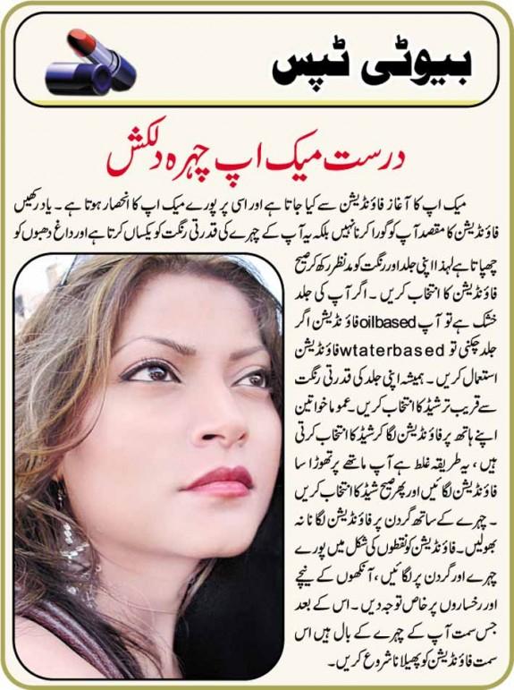 Durust Makcup Chehra Dilkash Durast10