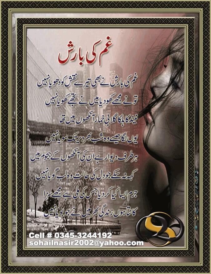 Ghum Ki Baarish Ghum10