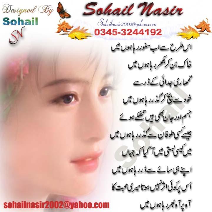 Is Tarhan Say Sanwar Raha Hon Main Is_tar10
