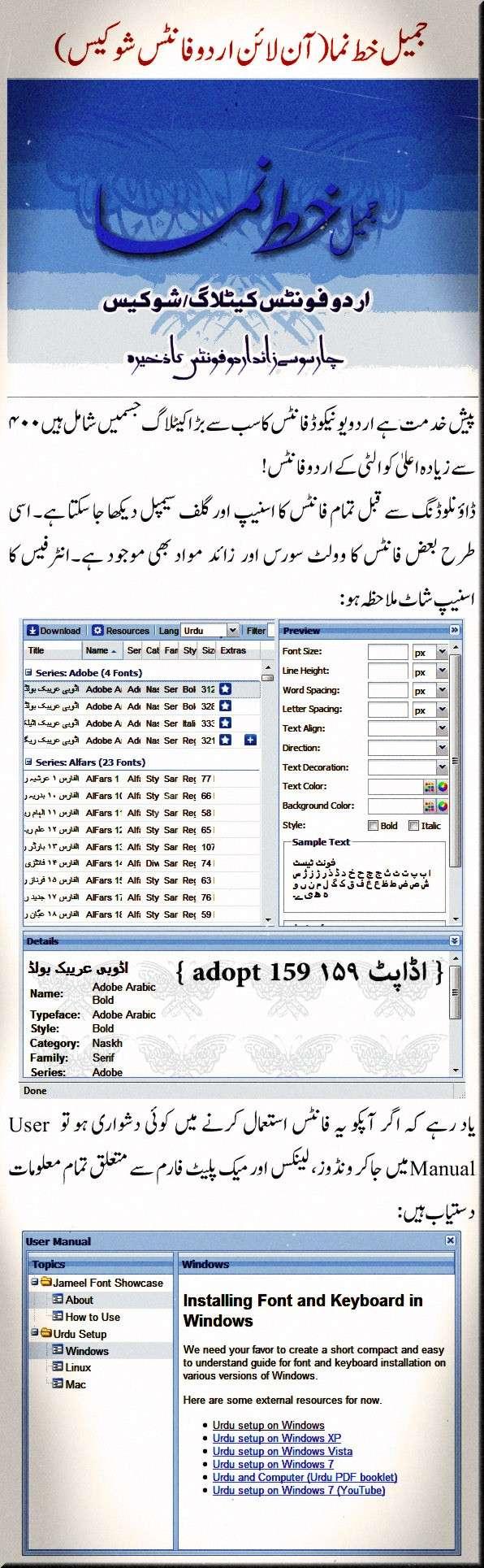 Urdu Fonts Catalogue - Biggest Font Collection Ever!  Jkn210