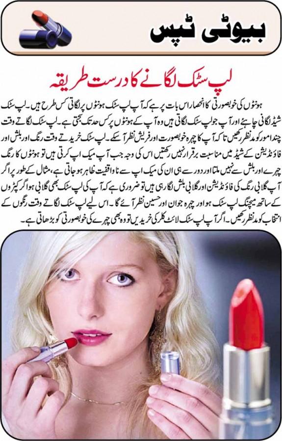 Lipstick Laganay Ka Sahi Tareeqa Lip10