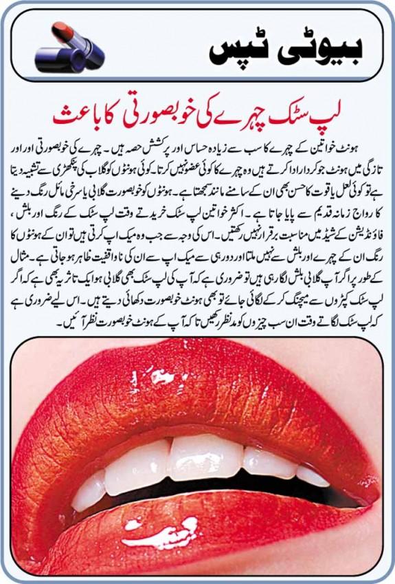 Lipstick Chehray Ki Khubsurti Ka Bayas Lipsti10