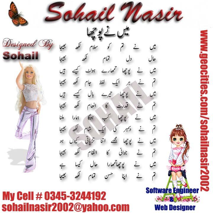 Main Nay Tum Ko Salam Likh Bhaijha Main_n10